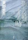 祈りの幕が下りる時[Inori no Maku ga Oriru Toki] - Keigo Higashino