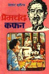कफ़न - Munshi Premchand