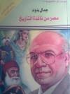 مصر من نافذة التاريخ - جمال بدوي