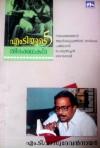 എം ടി യുടെ 5 തിരകഥകൾ | MT yude 5 Thirakadhakal - M.T. Vasudevan Nair
