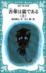 吾輩は猫である (上) - Sōseki Natsume, Sōseki Natsume