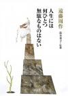 Jinsei Niwa Nani Hitotsu Muda Na Mono Wa Nai - Shūsaku Endō