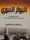 اليوم النبوي - عبد الوهاب الطريري