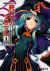 Owari no Chronicle: 1-B - Minoru Kawakami, さとやす