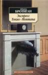 Экспресс Токио - Монтана (Азбука-классика (pocket-book)) - Richard Brautigan, Ричард Бротиган, Faina Gurevich