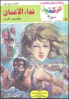 نداء الأعماق وقصص أخرى - نبيل فاروق