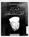 دعاء الأنبياء والصالحين - Muhammad Mutawalli Ash-Sha'raawi
