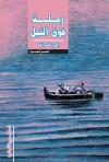 رحلة فوق النيل - إملي نصر الله
