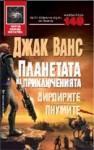 Дирдирите, Пнумите (Планетата на приключенията, #3-4) - Jack Vance, Джак Ванс, Юлиян Стойнов