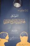 أضواء على محاورات الشيخ الغزالي - محمد عمارة