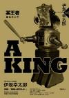 A KING—某王者 - 伊坂幸太郎