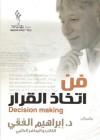 فن اتخاذ القرار - إبراهيم الفقي