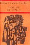 Продавач на чудеса - Валентина Рафаилова, Gabriel García Márquez