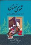 Masnavi-Ma'navi ( مثنوی معنوی ) - Rumi