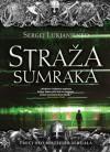 Straža sumraka (Straža, #3) - Sergei Lukyanenko, Ana Milićević
