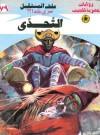 التحدي - نبيل فاروق