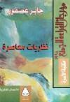 نظريات معاصرة - جابر عصفور