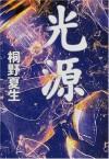 光源 [Kōgen] - Natsuo Kirino, 桐野 夏生