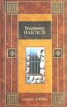 Защита Лужина - Vladimir Nabokov
