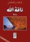 naqat alllah ناقة الله God camel - إبراهيم الكُوني Ibrahim Al-Koni
