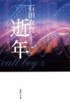 逝年 (集英社文庫) (Japanese Edition) - Ira Ishida, 石田 衣良