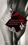 W łóżku z .... Bezwstydnie szczere erotyczne opowiadania znanych pisarek - Imogen Edwards-Jones, Jan Kraśko, Bella Pollen, Chris Manby