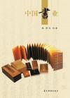 Chinese Publishing (Cultural China Series)(Chinese Edition) - Yang Xiao, Hu Yang