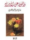 واللون عن الأوراد - Ghazi Abdul Rahman Algosaibi, غازي عبد الرحمن الفصيبي