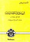 العلم في مواجهة المادية : قراءة في كتاب حدود العلم لسوليفان - عماد الدين خليل