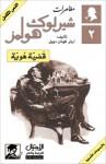 قضية هوية - سالي أحمد حمدي, Arthur Conan Doyle
