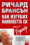 Как изгубих наивността си - Richard Branson