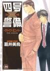 四号×警備 -ファイブ・ミニッツ- [Yongou x Keibi - Five Minutes] - Mitori Fujii