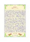 Kusamakura and Kokoro by Soseki NATSUME (Japanese Edition) - kisaragishogo