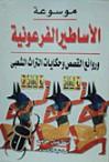 موسوعة الأساطير الفرعونية وروائع القصص وحكايات التراث الشعبي - إسماعيل حامد