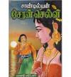 சேரன் செல்வி [Cheran Selvi] - Sandilyan