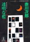 透明な檻 [Tōmei na ori] - Jirō Asada