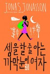 Analfabetes Som Kunde Rakna (Korean Edition) - Jonas Jonasson, Im Ho-Kyung