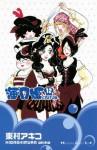 Kuragehime vol 12 - Akiko Higashimura
