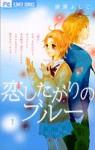 Koi Shitagari no Blue, Vol. 1 - Yoshiko Fujiwara