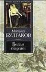 Белая гвардия - Mikhail Bulgakov, Mikhail Bulgakov