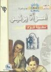 امرأة يونيو - سكينة فؤاد