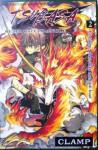 Tsubasa Reservoir Chronicle Vol. 2 - CLAMP