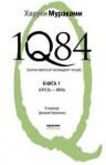 1Q84. Книга 1. Апрель-июнь - Haruki Murakami, Dmitriy Kovalenin