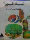 نساء النبي - عائشة عبد الرحمن