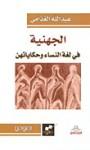 الجهنية - عبد الله الغذامي