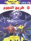 طريق النجوم - نبيل فاروق