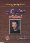 كتاب الأمير لمكيافيللي - Niccolò Machiavelli, أكرم مؤمن, نيقولو مكيافيللي