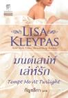 มนต์เสน่ห์เล่ห์รัก / Tempt Me At Twilight - Lisa Kleypas, ลิซ่า เคลย์แพส, กัญชลิกา
