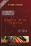 Comparative Guide to Nutritional Supplements, CHINESE edition - Lyle MacWilliam, Msc, FP