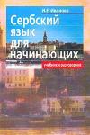Сербский язык для начинающих. Учебник и разговорник - Ирина Иванова, Anna Ivanova